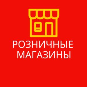 розничные магазины калининград